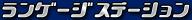ランゲージステーションは大阪の中国語教室